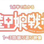 TVアニメ「装甲娘戦機」1分半で分かるこれまでの振り返り動画!