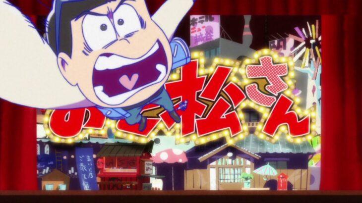 TVアニメ「おそ松さん」第3期第2クールOPノンクレジットムービー/「6つ子の魂ナユタまで」(A応P)