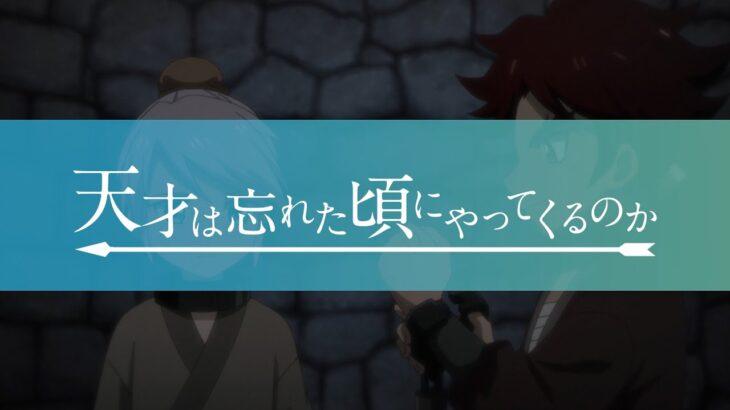 TVアニメ『バック・アロウ』次回予告:第4話「天才は忘れた頃にやってくるのか」