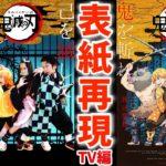 【鬼滅の刃】TVアニメのポスターを再現してみた!#6 再現チャレンジ 炭治郎 ねずこ Cosplay Kimetsu no Yaiba  Demon Slayer ♥ -Bonitos TV- ♥