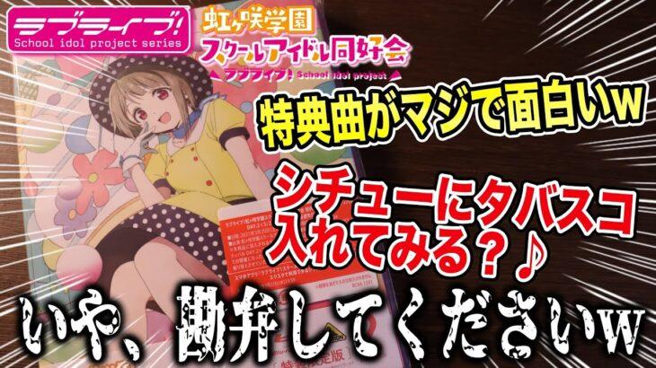 【虹ヶ咲】特典曲が過去一で面白い!TVアニメのBD第2巻特装限定版を早速購入しました!【開封レビュー ラブライブ!シリーズ】