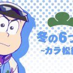 TVアニメ「おそ松さん」BD/DVD 冬の6つ子シリーズCM 【第6弾】カラ松編