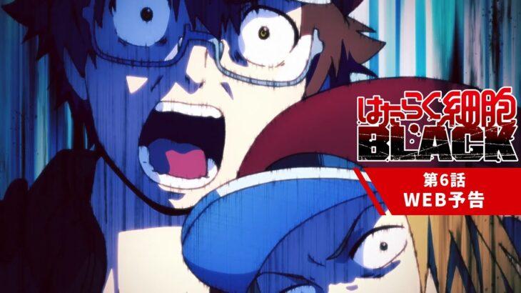 TVアニメ『はたらく細胞BLACK』第6話「腎臓、尿路結石、涙。」WEB予告│2021年1月30日放送
