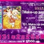 【試聴動画】TVアニメ「ラブライブ!虹ヶ咲学園スクールアイドル同好会」Blu-ray 第3巻特装限定版特典CD3 QU4RTZ「Make-up session ABC」