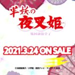 TVアニメ「半妖の夜叉姫」Blu-ray & DVD BOX Vol.1 2021年3月24日発売