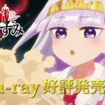 TVアニメ【魔王城でおやすみ】Blu-ray発売中CM