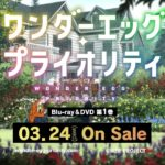 TVアニメ「ワンダーエッグ・プライオリティ」Blu-ray&DVD第1巻発売告知CM(15秒ver.)