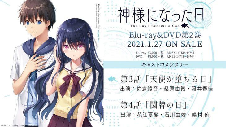 TVアニメ「神様になった日」Blu-ray&DVD第2巻特典キャストコメンタリー試聴動画