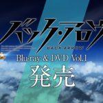 TVアニメ『バック・アロウ』Blu-ray&DVD発売告知CM