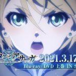 TVアニメ「オルタンシア・サーガ」Blu-ray/DVD発売告知CM(EDver.) | 上巻 3.17 IN STORES