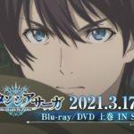 TVアニメ「オルタンシア・サーガ」Blu-ray/DVD発売告知CM(OPver.) | 上巻 3.17 IN STORES