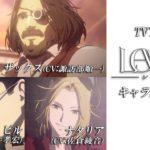 【ザックス&ビル&ナタリア編】TVアニメ「Levius レビウス」キャラPV第二弾