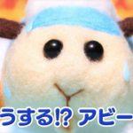 TVアニメ「PUI PUIモルカー」第3話 ネコ救出大作戦 予告