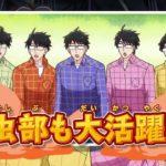 【虫部編】TVアニメ「天地創造デザイン部」セレクションPV毎日公開!!【1月新番組】