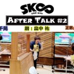 TVアニメ「SK∞ エスケーエイト」収録後キャストコメント|AFTER TALK#2(暦役:畠中祐、ランガ役:小林千晃)