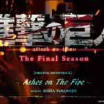 "TVアニメ「進撃の巨人」The Final Season OST ""Ashes on The Fire"" Short ver./KOHTA YAMAMOTO【試聴PV】"