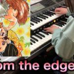 【エレクトーン】TVアニメ「鬼滅の刃」エンディングテーマ『from the edge』(小学生11歳)