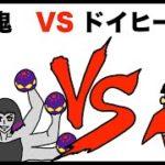 【アニメ】ドイヒーマン VS 手毬鬼(すさまる)「鬼滅の刃・モンスターの倒し方」