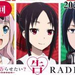 【公式】かぐや様は告らせたいWEBラジオ「告RADIO 3」第1回(2021.1.15配信分)