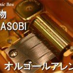 怪物/YOASOBI【オルゴール】 (アニメ『BEASTARS』OP)