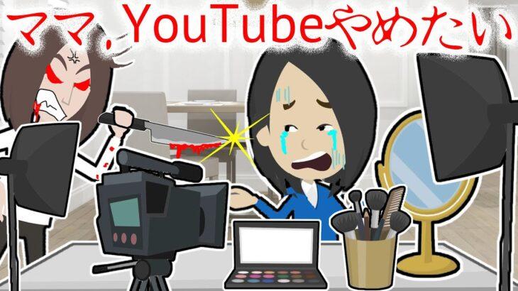 ママYouTubeやめたい・・【怖い話 アニメ】キッズ系YouTuberの闇と裏の顔暴露で大炎上!スライム風呂やメントスコーラ、鬼滅の刃のコスプレをやったけど、どんどんエスカレートしていく・・