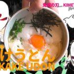 【anime food#3】Kimetsu no Yaiba / Yamakake UDON / 鬼滅の刃 /絶品!!山かけうどん、粉から作ってみた。