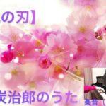 【鬼滅の刃】「竈門炭治郎のうた」新春アレンジ by楽音(RAON)