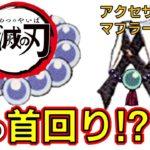 【鬼滅の刃】アニメクイズ 誰の首回り? マフラー⁉アクセサリー⁉etc 無限列車 Demon Slayer Kimetsu no Yaiba Anime quiz Character guess