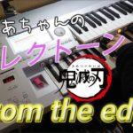 【from the edge】TVアニメ「鬼滅の刃」エンディングテーマ おばあちゃんのエレクトーン演奏