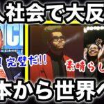 【海外の反応】話題!!日本初の黒人アニメ会社の作品が凄い事に!!『人種は関係ない!!』と海外で話題に!!【koara koara】