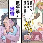 【アニメ】妊娠すると旦那が豹変→「赤ちゃんだけは守らないと…」出産し限界が来た私は…