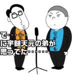 【アニメ】鬼滅の刃漫才