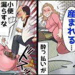 【アニメ】駅で破水した妊婦の腹→男に「小便漏らすなきたねぇ」と腹を蹴られ…