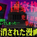 権力者によって闇に消えたマンガ・アニメ作品【都市伝説】