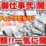 【鬼滅の刃】京ノ御仕事弐!6種のトレーディンググッズを一挙開封!【オンラインで買える!】