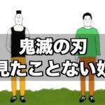 【アニメ】鬼滅の刃を見たことない奴