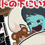 【アニメ 怖い話】ベッドの下に誰かいる・・おばけ?幽霊?ミオちゃんが寝ていたらハアハア下から声が聞こえる・・誰かいるの?