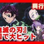 【鬼滅の刃・韓国で大ヒット】日本で歴代興行1位となったアニメ映画「劇場版『鬼滅の刃』無限列車編」が韓国でも大ヒットしている。
