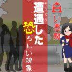 【アニメ】バイオハザードの本当にあった恐ろしい現象・・【遭遇】