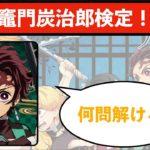 【鬼滅の刃】炭治郎検定【アニメクイズ】