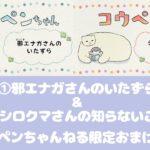 【新アニメ】邪エナガさんのいたずら/シロクマさんの知らないこと【コウペンちゃん】