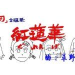 鬼滅の刃 「紅蓮華」<リコーダー4重奏>