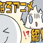 【アニメ】スマイリーくんの秘密が発覚したスマなろアニメ総集編①【スマイリー】【なろ屋】