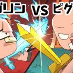 【アニメ】ピグリンとホグリンが喧嘩する話【マインクラフト】