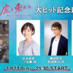 アニメ映画「ジョゼと虎と魚たち」大ヒット記念新年特番