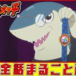 【妖怪ウォッチアニメ】第27話「新型妖怪ウォッチを手に入れろ」「正しい箱の開け方」