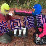 アニメ鬼滅の刃 機能回復訓練①