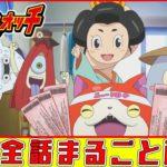 【妖怪ウォッチアニメ】第28話「出たぞ古典妖怪!」「おはらいリターンズ」「古典妖怪ってすごいの?」