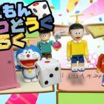【ドラえもん】ドラえもん ひみつ道具 すごろく おもちゃ アニメ