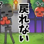 【アニメ】ボスがリンゴになった話【マインクラフト】